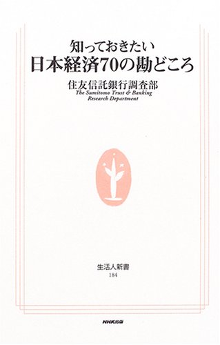 知っておきたい日本経済70の勘どころ (生活人新書)の詳細を見る