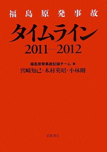 福島原発事故 タイムライン2011-2012の詳細を見る