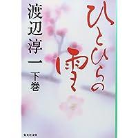 ひとひらの雪 (下) (集英社文庫)