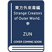東方外來韋編 Strange Creators of Outer World. 参