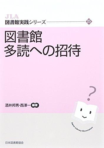図書館多読への招待 (JLA図書館実践シリーズ 25)