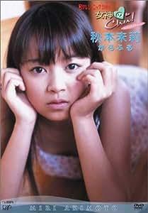 女神のChu ! 日テレジェニック2004 秋本未莉 [DVD]