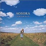 AOSORA~どこまでも深く青い空~