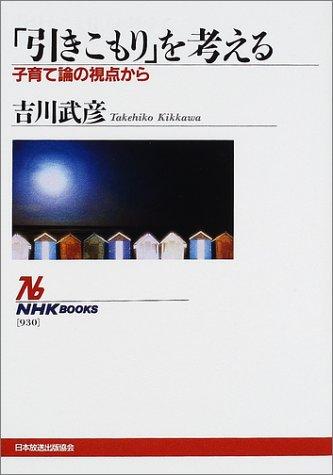 「引きこもり」を考える―子育て論の視点から (NHKブックス)
