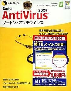 ノートン・アンチウイルス 2005 特別優待版