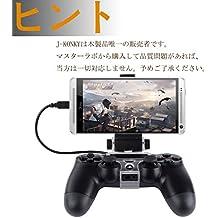 J-KONKY PS4コントローラー用スマホホルダー 荒野行動 Androidホスト対応 PS4コントローラーにスマホをドッキングできるスマホマウントホルダー