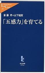 「五感力」を育てる (中公新書ラクレ)