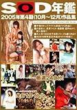 SOD年鑑 2005年第4期(10月〜12月)作品集 [DVD]