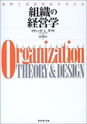 組織の経営学―戦略と意思決定を支える