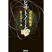 超攻撃麻雀ヒサトノート (MYCOM麻雀ブックス)