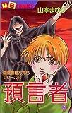 預言者 1 (MBコミックス)