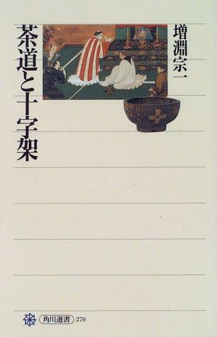 茶道と十字架 (角川選書)の詳細を見る