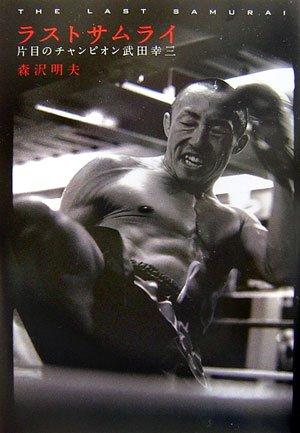 ラストサムライ―片目のチャンピオン武田幸三