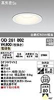 ODELIC(オーデリック) 【工事必要】 LEDエクステリアダウンライト(軒下用) 【白熱灯60Wクラス】埋込穴φ125 電球色:OD261802