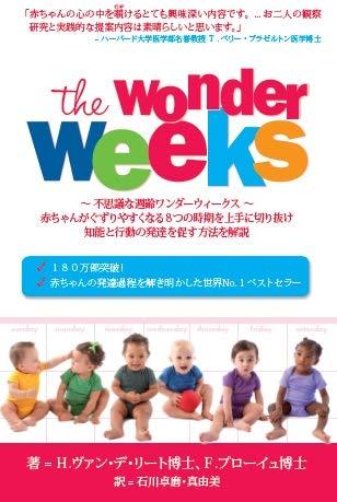 メンタルリープの本:ワンダーウィーク(旧:ワンダーウィークス)〜0歳児の8つのぐずり期を最大限に和らげて発達を促してあげる方法とは〜