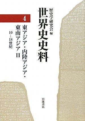 世界史史料〈4〉 東アジア・内陸アジア・東南アジアII―10-18世紀