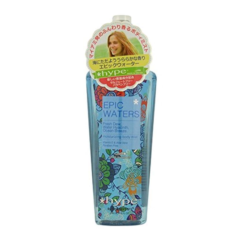 リングバック発明する香水ハイプ モイスチャライジングボディミスト エピックウォーター 236ml