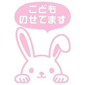 nc-smile のぞき見ステッカー うさぎ ウサギ rabbit 「こどものせてます」 (サーモンピンク)