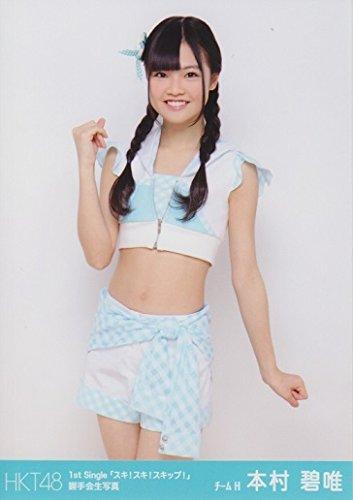 HKT48公式生写真 1st single スキ!スキ!スキップ!【本村碧唯】