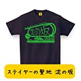 競馬 Tシャツ 京都競馬場 淀の坂Tシャツ XL ブラック