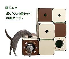 日本製 【猫ジム】 ボックス連結タイプ立体マルチ形状ねこ遊具 ボックス×10個セット