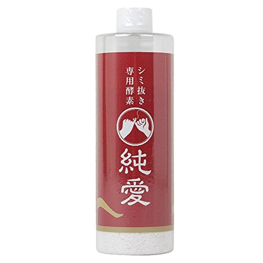 きれいに移動ポーチ茂木和哉 の シミ抜き 専用酵素 「 純愛 」(繊維への究極の愛) 衣料用漂白剤 400g