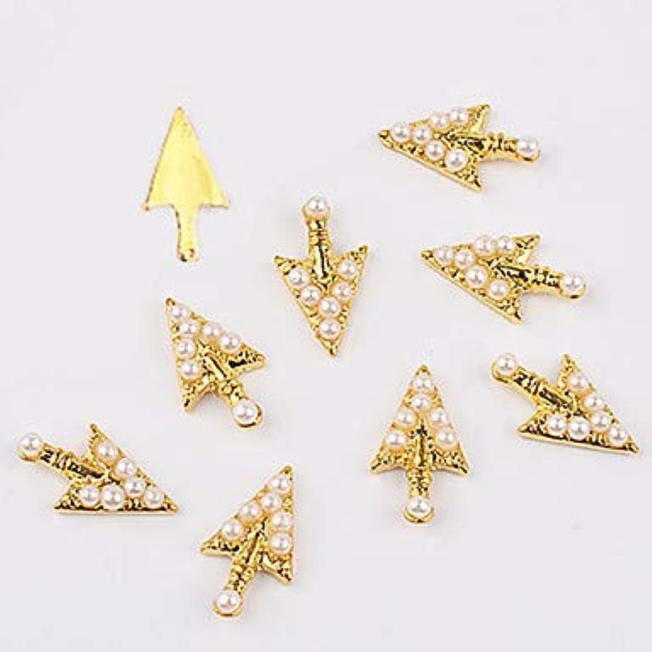 奨励しますジャンル委員長10個の矢印形状合金3DネイルアートデコレーションきらびやかなDIY美少女ラブリーグラマーネイルステッカー