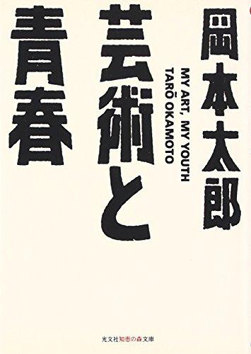 芸術と青春 / 岡本 太郎