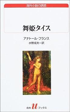 舞姫タイス (白水Uブックス―海外小説の誘惑 (145))