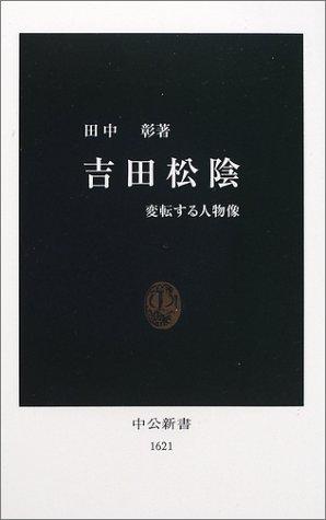 吉田松陰―変転する人物像 (中公新書)の詳細を見る