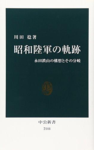 昭和陸軍の軌跡 - 永田鉄山の構想とその分岐 (中公新書)
