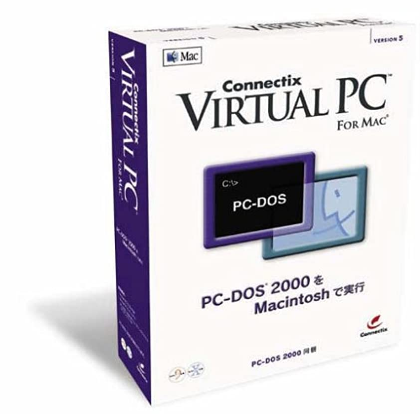 それから拮抗公平なVirtual PC 5 for Mac 日本語版 with PC-DOS