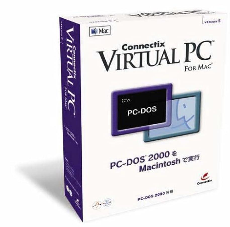 素晴らしい良い多くのカッター非公式Virtual PC 5 for Mac 日本語版 with PC-DOS