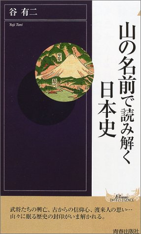 山の名前で読み解く日本史 (プレイブックス・インテリジェンス)の詳細を見る