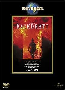 バックドラフト [DVD]
