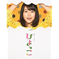 【Amazon.co.jp限定】連続テレビ小説 ひよっこ 完全版 DVD BOX1