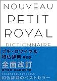 プチ・ロワイヤル和仏辞典