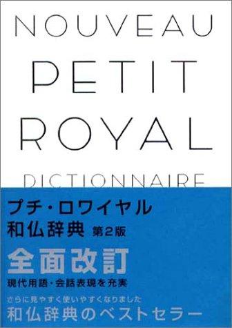 プチ・ロワイヤル和仏辞典の詳細を見る