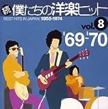続・僕たちの洋楽ヒットVOL.8 1969-70を試聴する