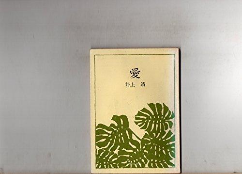 愛 (角川文庫 緑 216-13)の詳細を見る