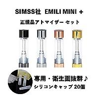 【AMARITU】SMISS正規品 EMILI MINI+ エミリミニプラス専用アトマイザー(シリコンキャップ20個付き) (ブラック, 10個セット)