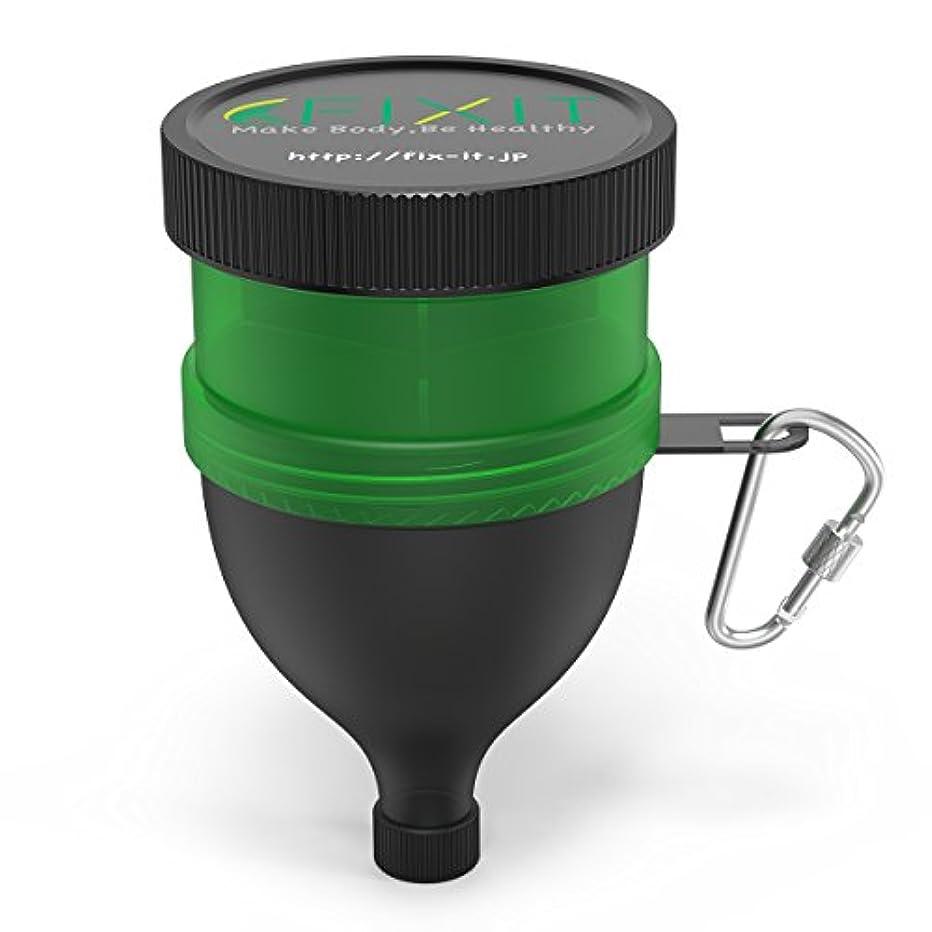 プロポーショナル明るいガソリン【 FIXIT 】ファンネル 粉末サプリメント 携帯用 漏斗 プロテイン BCAA カプセル 等も 持ち運び可能
