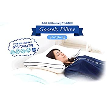 Goosely グースリー 枕 羽毛 のような ふんわり 快眠 洗える まくら 43×63cm