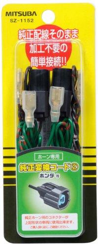 MITSUBA [ミツバサンコーワ] ホーン純正変換コード2 SZ-1152