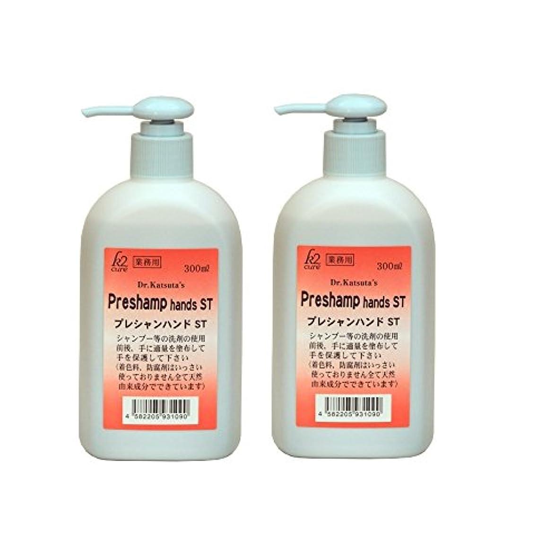 光沢のある中国薄いk2 cure プレシャンハンド ST 300ml  2個セット 【国内正規品】