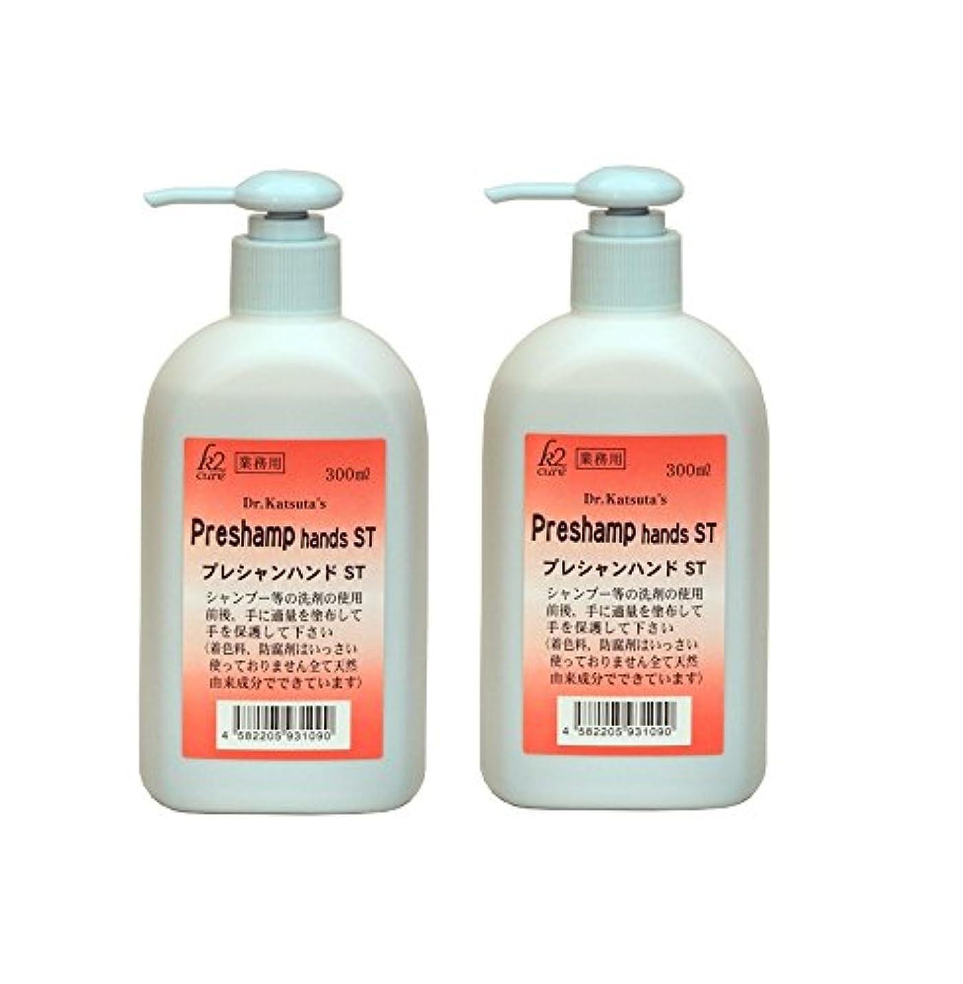 泥好きであるペニーk2 cure プレシャンハンド ST 300ml  2個セット 【国内正規品】