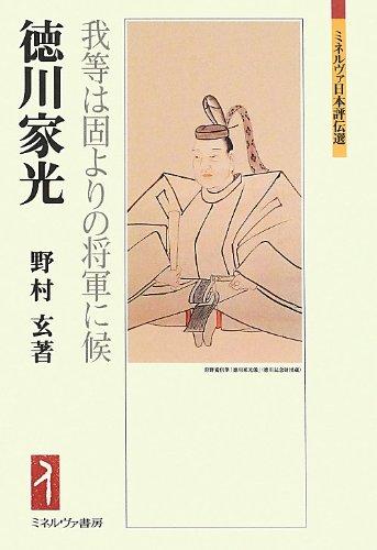 徳川家光: 我等は固よりの将軍に候 (ミネルヴァ日本評伝選)
