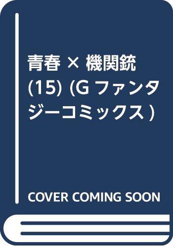青春×機関銃(15) (Gファンタジ...