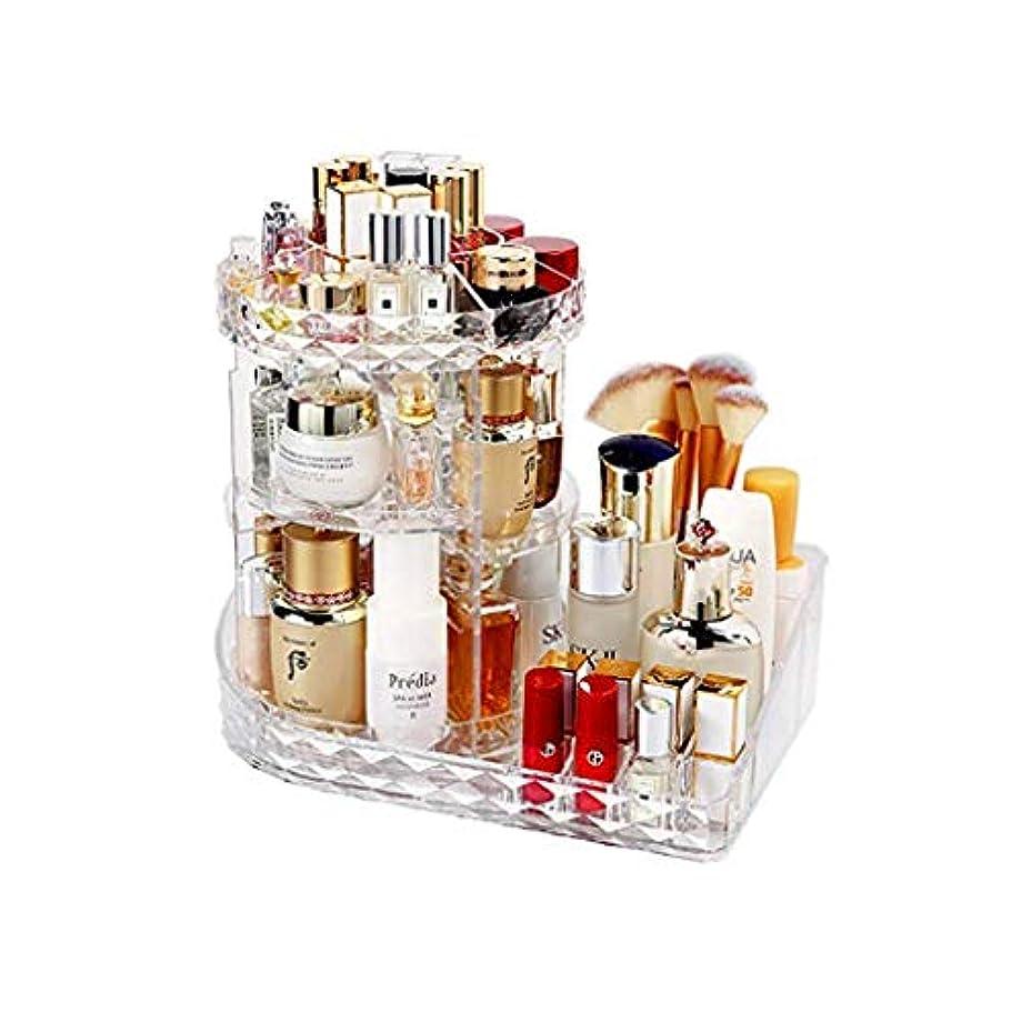 征服する量指回転化粧品収納ボックスクリエイティブダイヤモンドパターン化粧品ボックス