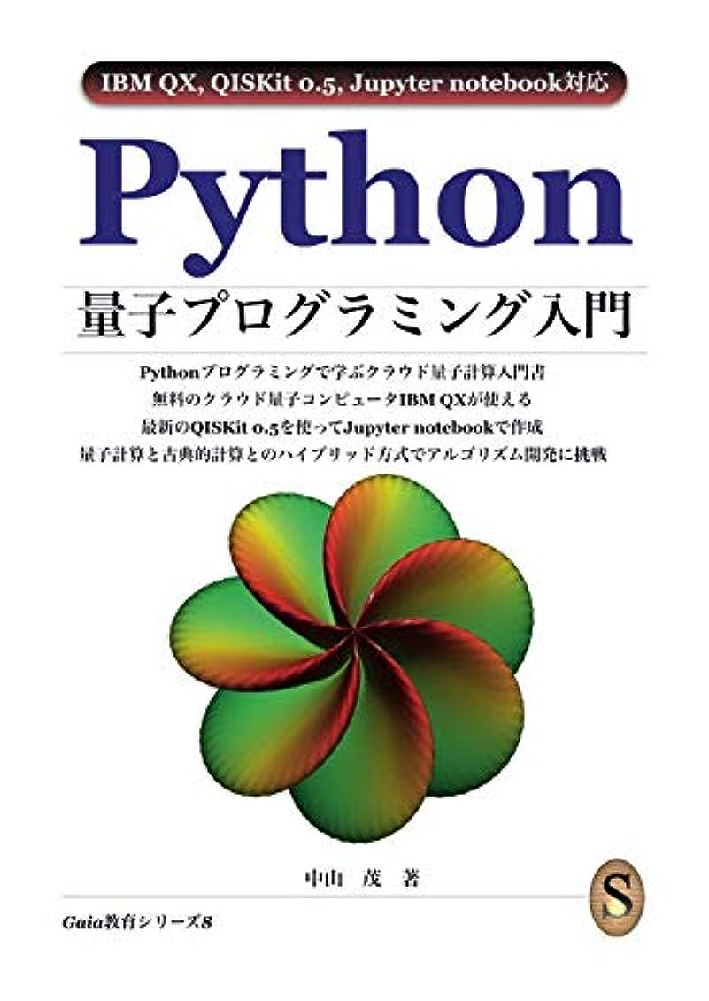 きゅうりベリ予約Python量子プログラミング入門